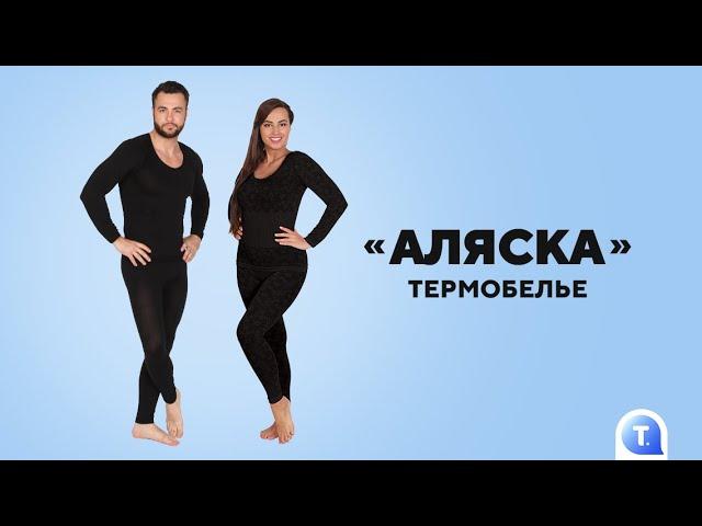 Видео Термобелье Аляска
