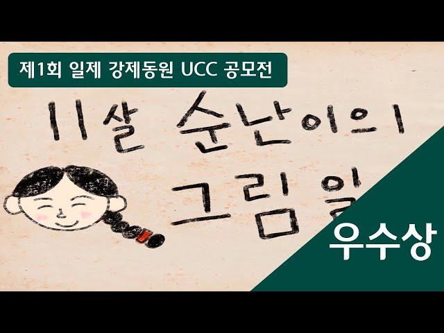 [제1회 일제 강제동원 UCC 공모전 우수상 수상작] 11살 순난이의 그림일기