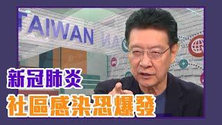 台灣首例因新冠肺炎死亡出現 社區感染恐爆發?【Live】鄉民來衝康