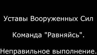 """Сериал """"Армия и женщина"""".  Команда """"Равняйсь!"""""""