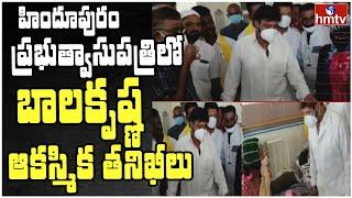 MLA Nandhamuri BalaKrishna Inspects Hindupuram Hospital   Hindupuram Govt Hospital