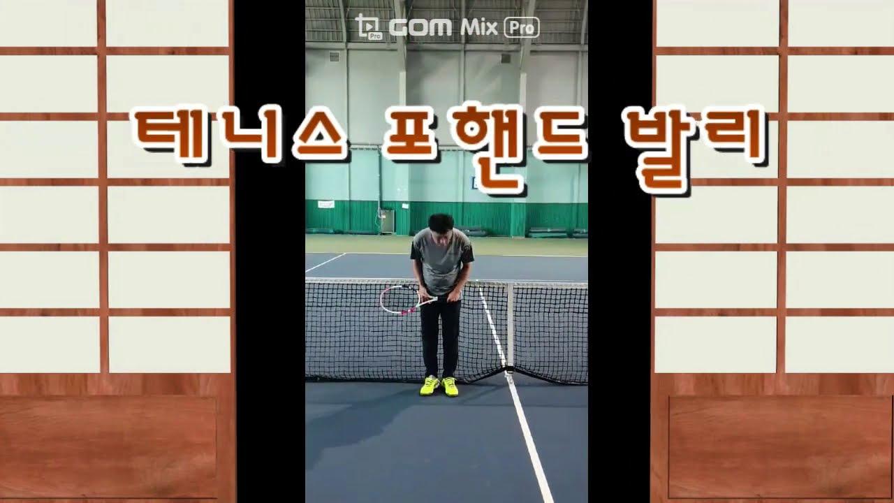 남원시체육회 영상(테니스 포핸드발리 기초)