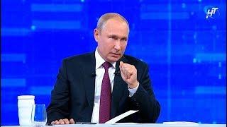 Владимир Путин ответил на вопросы россиян, которые касаются и Новгородской области