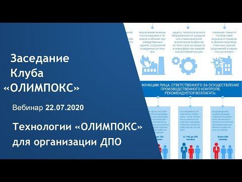 Технологии ОЛИМПОКС для организации ДПО  | Клуб ОЛИМПОКС 22.07.2020