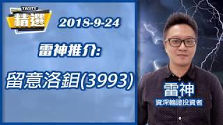 【精選重溫 24-09-2018】雷神︰留意洛鉬(3993)