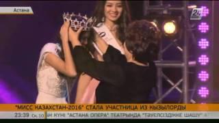 Мисс Казахстан-2016 половину денежного приза передаст детским домам