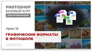 Графические форматы фотошопа