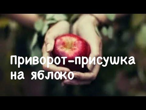 #Приворот на яблоко #присушка на расстоянии