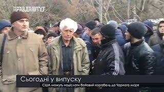 Випуск новин на ПравдаТут за 07.12.18 (20:30)