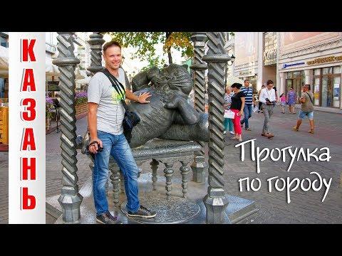 Достопримечательности Казани. Улица Баумана, туристический автобус, парк аттракционов