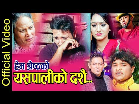 Yespaliko Dashain | Nepali Song