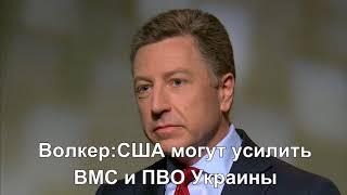 Главные новости Украины и мира 1 сентября