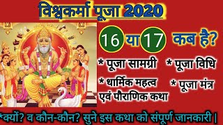 विश्वकर्मा पूजा विधि ||Vishwakarma puja kab hai 2020 ||Vishwakarma puja vidhi ||Vishwakarma mantra - Download this Video in MP3, M4A, WEBM, MP4, 3GP