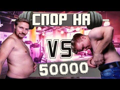 Спорим на 50 000 что я похудею сильней!