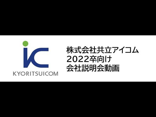 【会社紹介動画】株式会社共立アイコム【2022卒向け】