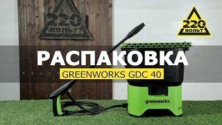 РАСПАКОВКА. Мойка GREENWORKS GDC40. Конкурс!