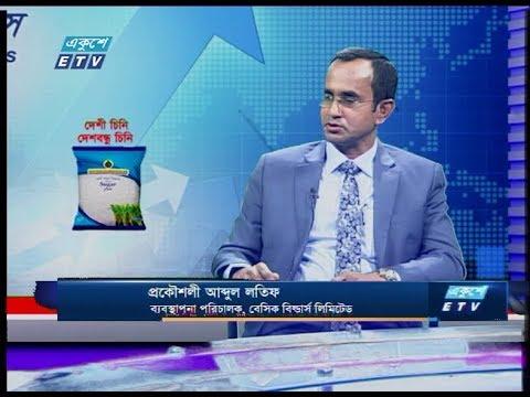 একুশে বিজনেস || প্রকৌশলী আব্দুল লতিফ-ব্যবস্থাপনা পরিচালক, বেসিক বিল্ডার্স লিমিটেড ||20 February 2020 || ETV Business