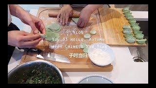 当归Vlog.33 | Hello Autumn | 南半球的春节啊 | 年夜饭 | 红豆汤年糕 | 莫吉托 |大型购物分享