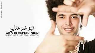 Abd El Fattah Grini   Abo Khad Enaby   عبد الفتاح جرينى   أبو خد عنابى   YouTube