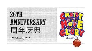 26th Church Anniversary 2020