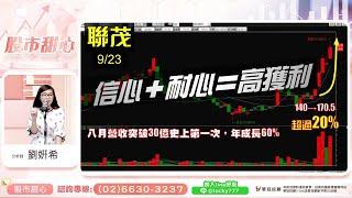 0923 - 恭喜聯茂創高、金像電大漲,信心+耐心=高獲利