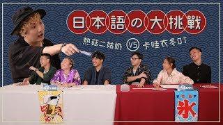 ▍WHIZOO 擂台 - 日本語の大挑戰(42分鐘足本版)