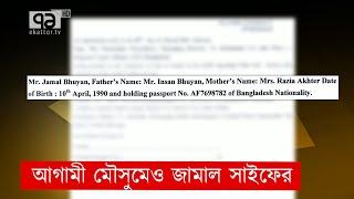 রেকর্ড পারিশ্রমিকে আগামী মৌসুমেও জামাল সাইফের | Khelajog | Ekattor TV