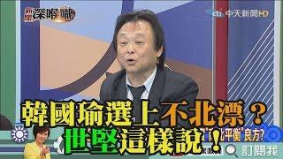 《新聞深喉嚨》精彩片段 韓國瑜選上不北漂?世堅這樣說!