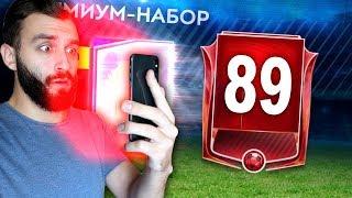 ЛУЧШИЙ ПАК FIFA MOBILE!