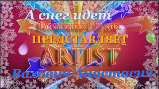 А снег идет Вахович Настя  Вокальная студия ARTIST г.Курск
