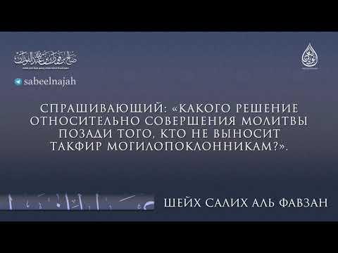 Хукм молитвы за азиром | Шейх Салих аль Фавзан