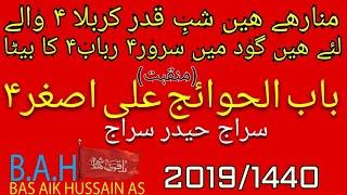 Manqabat Live ! Hum Madah e Ali Mein Da'ar Pe Bhi Lafzo'n Ko