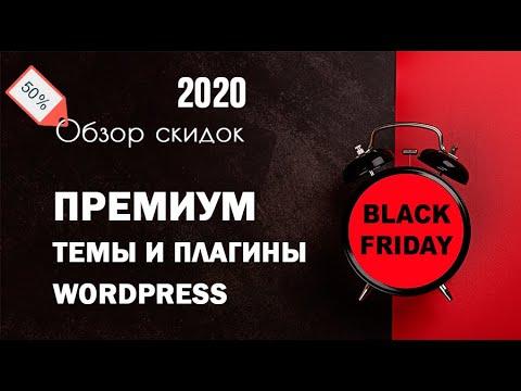 Черная пятница и Киберпонедельник 2020 🎁 Что прикупить для своего сайта?