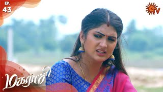 Magarasi - Episode 43 | 9th December 19 | Sun TV Serial | Tamil Serial