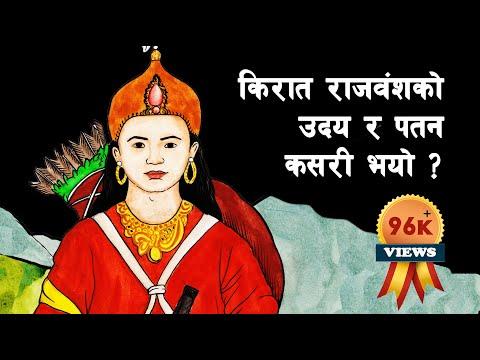 नेपालको प्राचीन इतिहास   किरातबंश   Kirat Dynasty of Nepal   History of Nepal   History in Nepali  