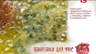 Рецепт: Панировка для филе - Все буде смачно - Выпуск 156 - 18.07.15