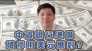 (開啟字幕)中國到底是不是嚇大的?川普若敗選,出招勢更狠!中資銀行準備被停用美元💵應對,20200712