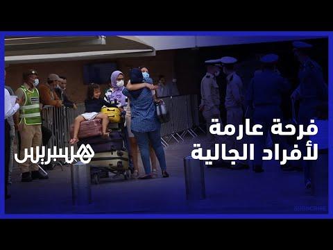 عرس يجمع الشمل.. فرحة عارمة لأفراد الجالية الواصلين لمطار محمد الخامس