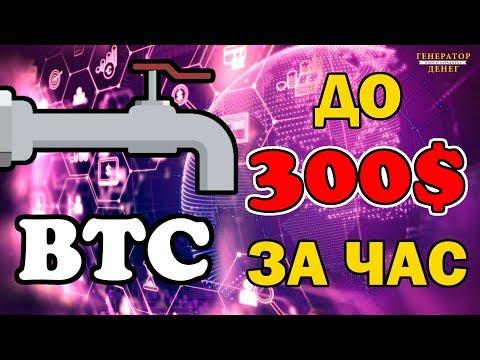 freebitco или самый популярный и жирный кран который платит до 300 usd в час!