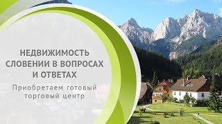 Приобретаем готовый торговый центр. Недвижимость Словении