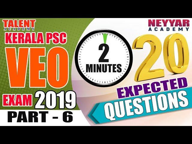 VEO പരീക്ഷയില് നിങ്ങള്ക്ക് പ്രതീക്ഷിക്കാ-വുന്ന ചോദ്യങ്ങള് Expected Questions PART 6