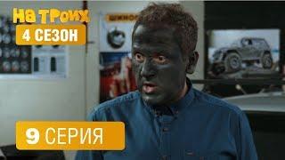 На троих - 4 сезон 9 серия | ЮМОР ICTV