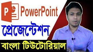 MS PowerPoint Tutorial Bangla | How to make a PowerPoint Presentation | পাওয়ার পয়েন্ট টিউটোরিয়াল