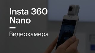 Камера Insta 360 Nano