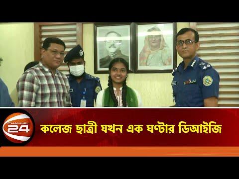 এক ঘণ্টার ডিআইজি আফসানা কবীর! | Barishal News