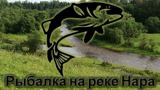 Рыбалка на река нара