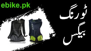 Touring Bags for Motorcyclists in Pakistan | ebike.pk
