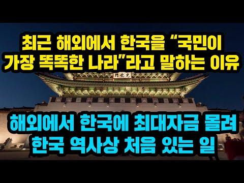"""한국을 """"국민이가장 똑똑한 나라라고 말하는 이유"""