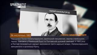 Україна щодня. Історія – 26 листопада