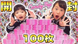 TWICE Candy Pop 100枚開封! 衝撃の結末! 驚異の神引き見せるのか!? ハイタッチ会に行くぞー!